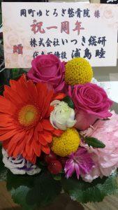 1周年祝いの花