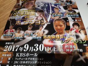 ボクシングの試合ポスター