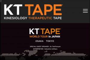 KTテープイベント