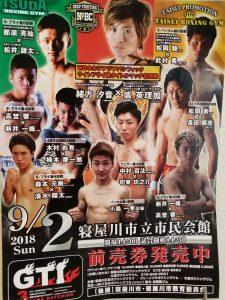 女子ボクシングポスター20180902